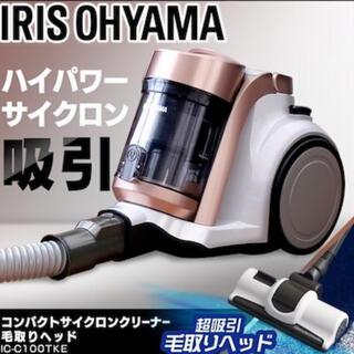 アイリスオーヤマ - 【新品】アイリスオーヤマ サイクロン 掃除機