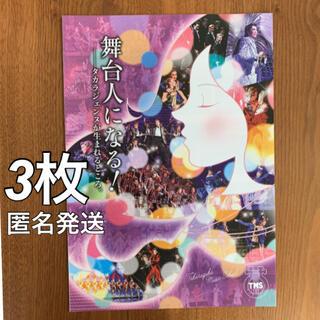 宝塚音楽学校 紹介リーフレット タカラジェンヌが生まれるところ。3枚*(印刷物)