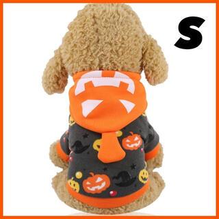 S 犬 ハロウィン 服 犬服 コスプレ フード付き パーカ カボチャ パンプキン
