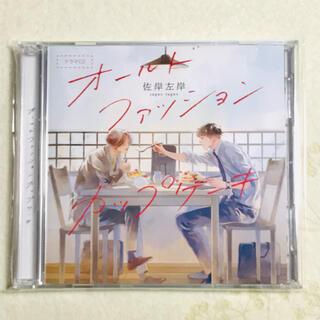 オールドファッションカップケーキ ドラマCD 興津和幸 阿座上洋平(その他)