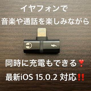 iPhone - 【即時発送】iPhone 2in1 イヤフォン 同時充電 アダプター【送料無料】