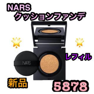 NARS - 【新品】NARS クッションファンデーション レフィル 5878 ナーズ