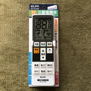 ミツビシデンキ(三菱電機)の三菱電機用 エアコンリモコン 新品未開封(エアコン)