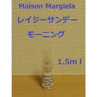 Maison Martin Margiela - メゾンマルジェラ レイジーサンデーモーニング レプリカ 香水 1.5ml