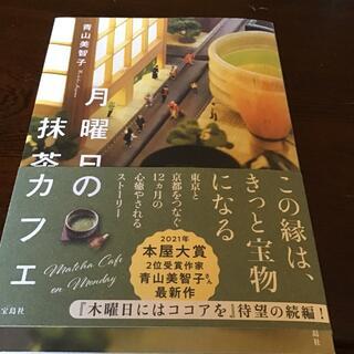 タカラジマシャ(宝島社)の月曜日の抹茶カフェ(文学/小説)