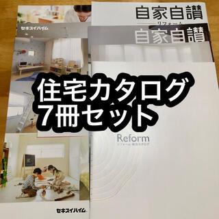 【匿名配送】住宅カタログ7冊セット(ニュース/総合)