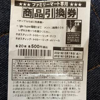 ファミリーマート引換券  1枚(全国共通)(その他)