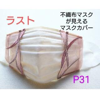 P31不織布マスクが見えるマスクカバー チュールレース クレンゼ加工 一枚仕立