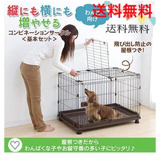 アイリスオーヤマ - 犬小屋 アイリスオーヤマ コンビネーションサークル ケージ ゲージ 屋根付き