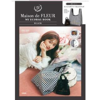 Maison de FLEUR - ローソン限定【メゾンドフルール 】エコバッグ&ミニミニトート・ブラック