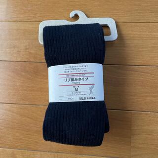 ムジルシリョウヒン(MUJI (無印良品))の無印良品 リブ編みタイツ新品(タイツ/ストッキング)