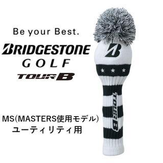 BRIDGESTONE - 新品 ブリヂストン ツアービー ニットヘッドカバー ユーティリティ用 MS