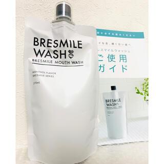 ■ 口臭対策ウォッシュ ブレスマイル(BRESMILE) ブレスマイルウォッシュ