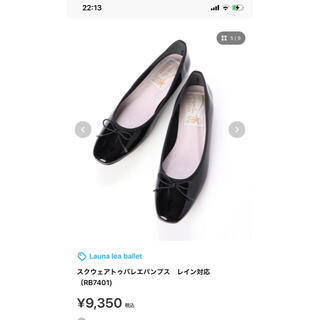 イエナ(IENA)の美品 バレエシューズ 24cm(バレエシューズ)