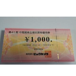 やーやー様 ビッグカメラ 株主優待券 195000円分(ショッピング)