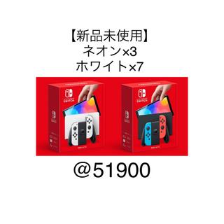 Nintendo Switch - 【新品未使用】Nintendo Switch 有機EL × 10