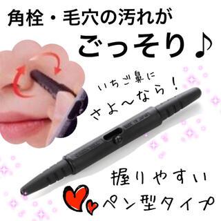 角栓・毛穴の汚れがごっそり取れる♪ペン型フォルムのスティック☆(フェイスローラー/小物)