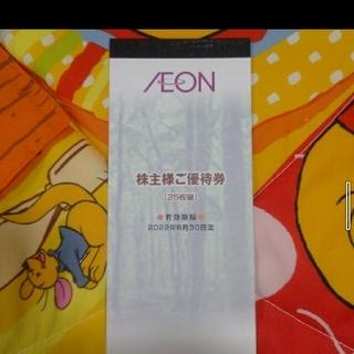 AEON - イオン株主優待券2900円