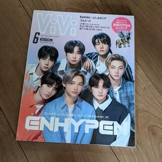 ViVi 6月号 2021年 雑誌 エンハイフン ENHYPEN