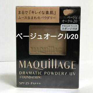 MAQuillAGE - マキアージュ ドラマティックパウダリー UV ベージュオークル20