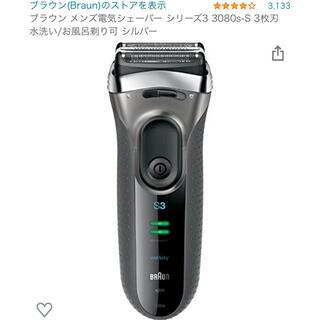 ブラウン(BRAUN)の【引っ越し処分】brown シェイバー 髭剃り S3 S3080 BLACK(メンズシェーバー)