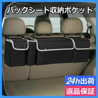 シートバックポケット シートカバー 後部座席 トランク 収納 ポケット 車内収納