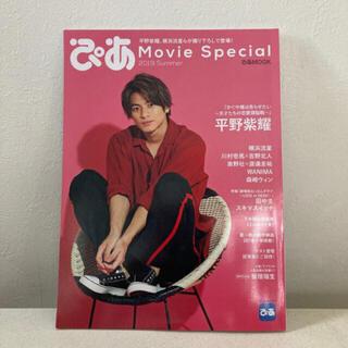 ぴあ Movie Special ⭐️キンプリ 平野紫耀 川村壱馬 吉野北人