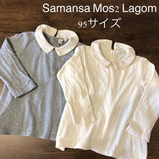 サマンサモスモス(SM2)のSamansa Mos2 Lagom  95サイズ 長袖 トップス 2着(Tシャツ/カットソー)