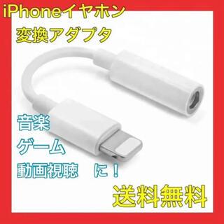 iPhone イヤホンジャック イヤホン変換アダプター 3.5mmライトニング