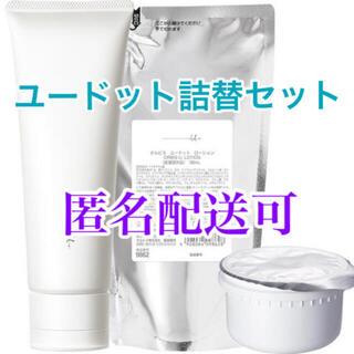 オルビス(ORBIS)のORBIS☆オルビスユードット ローション ウォッシュ モイスチャー 詰替セット(化粧水/ローション)