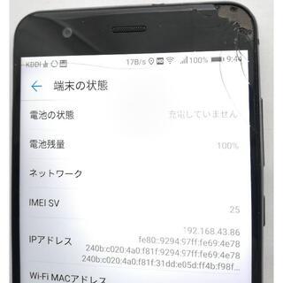 [ジャンク] HUAWEI P10 lite / SIMフリー【ヒビ、破損、ワレ