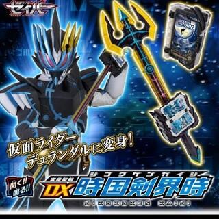 BANDAI - 変身聖剣 DX時国剣界時 じこくけんかいじ 仮面ライダーデュランダル セイバー