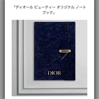 ディオール(Dior)のDIOR ビューティー オリジナルノートブック(その他)