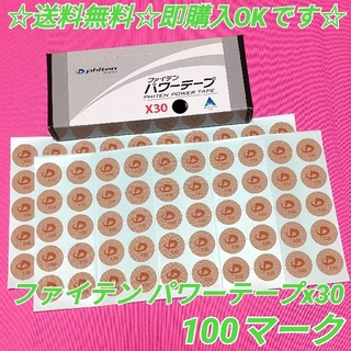☆気になる所をピンポイントケア☆ファイテンパワーテープ X30 100マーク