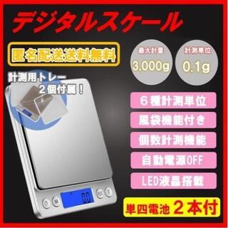 【 電池付】デジタル キッチン スケール はかり 計量器コンパクト 料理トレイ