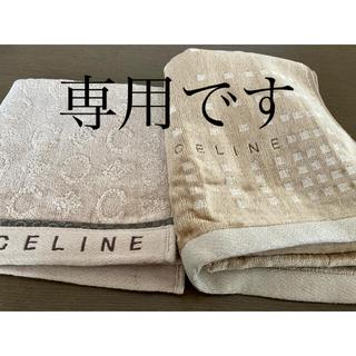 セリーヌ(celine)の新品未使用 セリーヌ フェイスタオル・タオルハンカチ セット(タオル/バス用品)