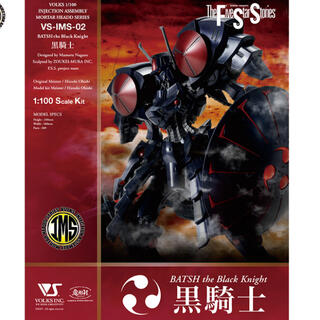 ボークス(VOLKS)のボークス FSS バッシュ ブラックナイト 1/100(模型/プラモデル)