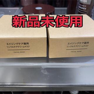 ムジルシリョウヒン(MUJI (無印良品))の無印良品 エイジングケア薬用リンクルケアクリームマスク 2個(フェイスクリーム)