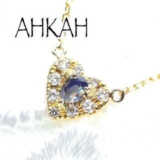 AHKAH - アーカー K18YG ダイヤ サファイア ポワンハート ネックレス