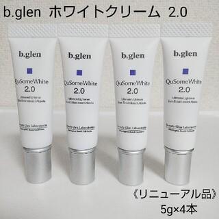 ビーグレン(b.glen)の≪リニューアル品≫ビーグレン  ホワイトクリーム 2.0   5g×4本(フェイスクリーム)