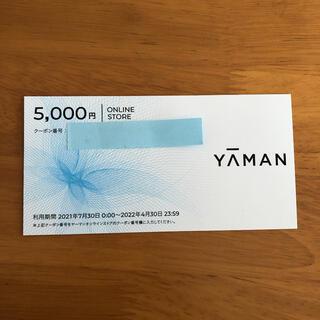 ヤーマン(YA-MAN)のヤーマン オンラインストア 株主優待(ショッピング)