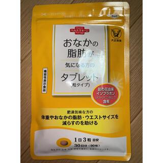 タイショウセイヤク(大正製薬)の大正製薬 おなかの脂肪が気になる方のタブレット 粒タイプ(ダイエット食品)