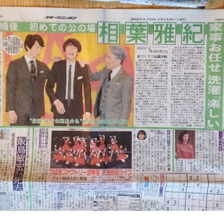 相葉雅紀 新聞(印刷物)