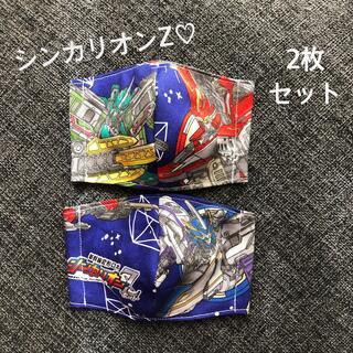 10 インナーマスク キッズ 立体 シンカリオンZ  子供用 2枚セット