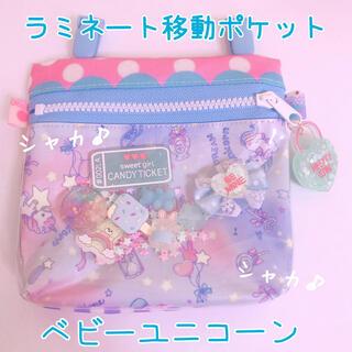 082)シャカシャカ移動ポケット ベビーユニコーン ブルー ピンク ゆめかわ(外出用品)