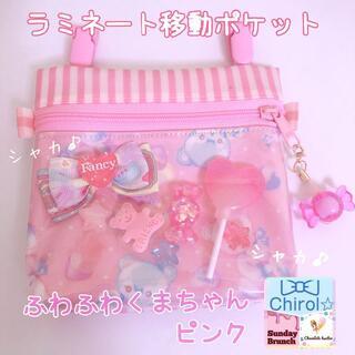 077)★シャカシャカ移動ポケット ふわふわくまちゃん ピンク ゆめかわ(外出用品)