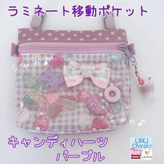 059)シャカシャカ移動ポケット キャンディハーツ パープル ゆめかわ(外出用品)