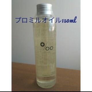 ムコタ(MUCOTA)の『新品未使&送料込』ムコタ☆プロミルオイル 150ml(オイル/美容液)