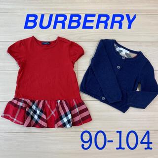 BURBERRY - BURBERRY バーバリー 90 104 4y 秋冬 カーディガン ワンピース