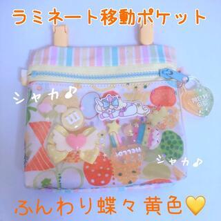 084)シャカシャカ移動ポケット ふんわりちょうちょ 黄色 ゆめかわ(外出用品)